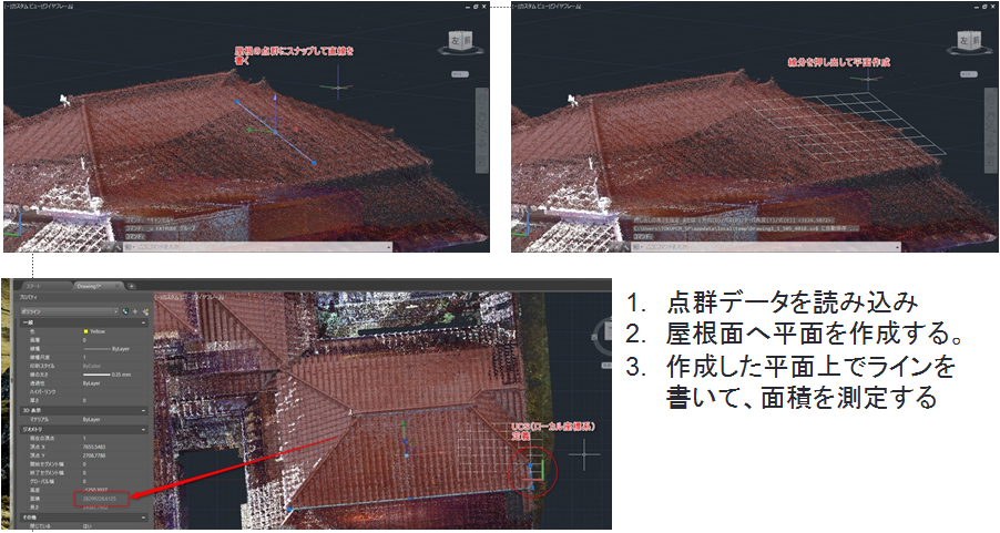 CADを用いた対話的な面積推定